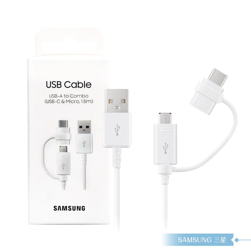 Samsung三星 原廠二合一傳輸線 1.5M 白色【公司貨】Type C & Micro USB