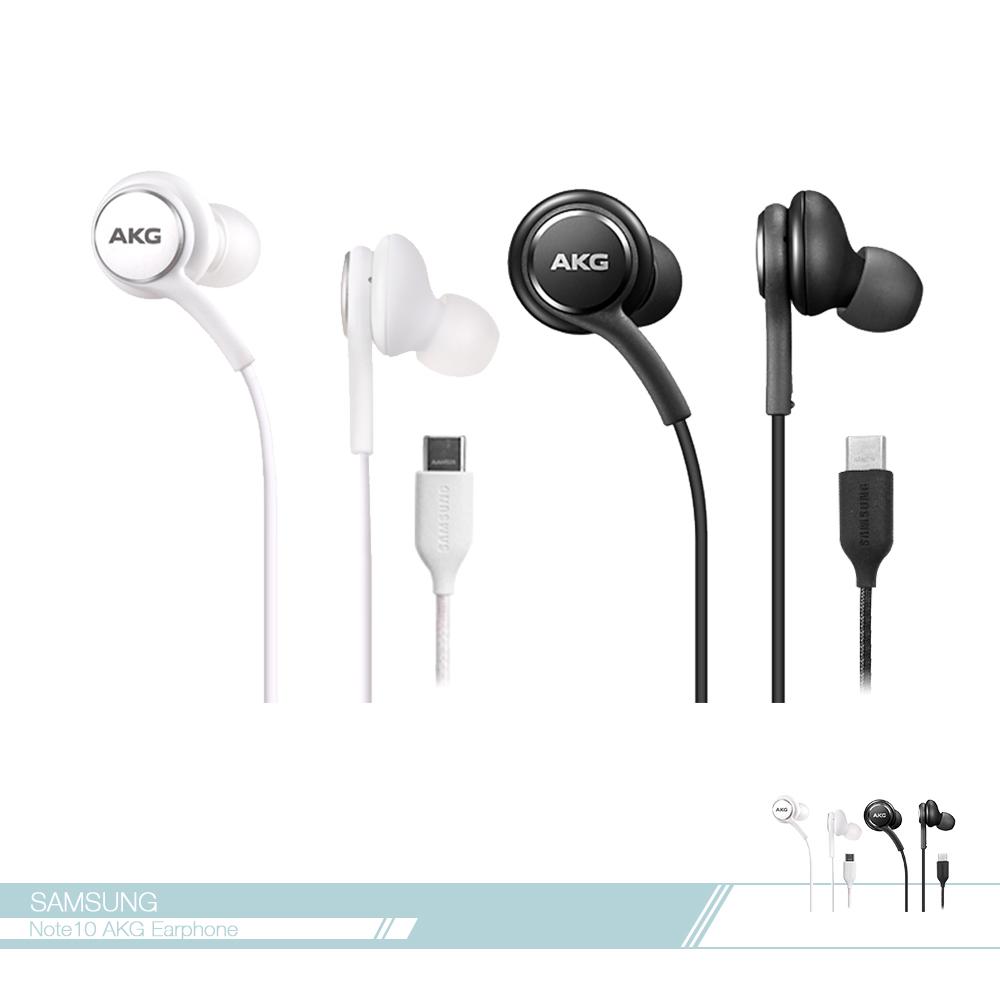 Samsung三星 原廠AKG 雙動圈入耳式耳機 Type C接口【Note10/Note10+專用】