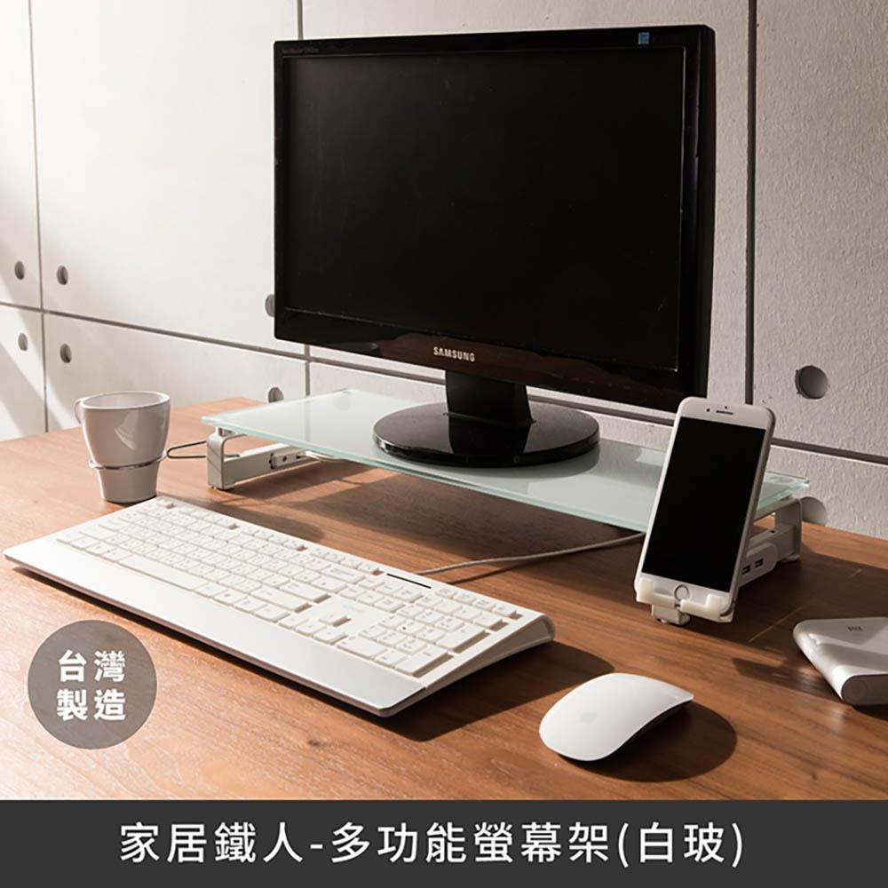 家居鐵人多功能螢幕架,附置杯架、USB及插座功能、桌上架【myhome8居家無限】
