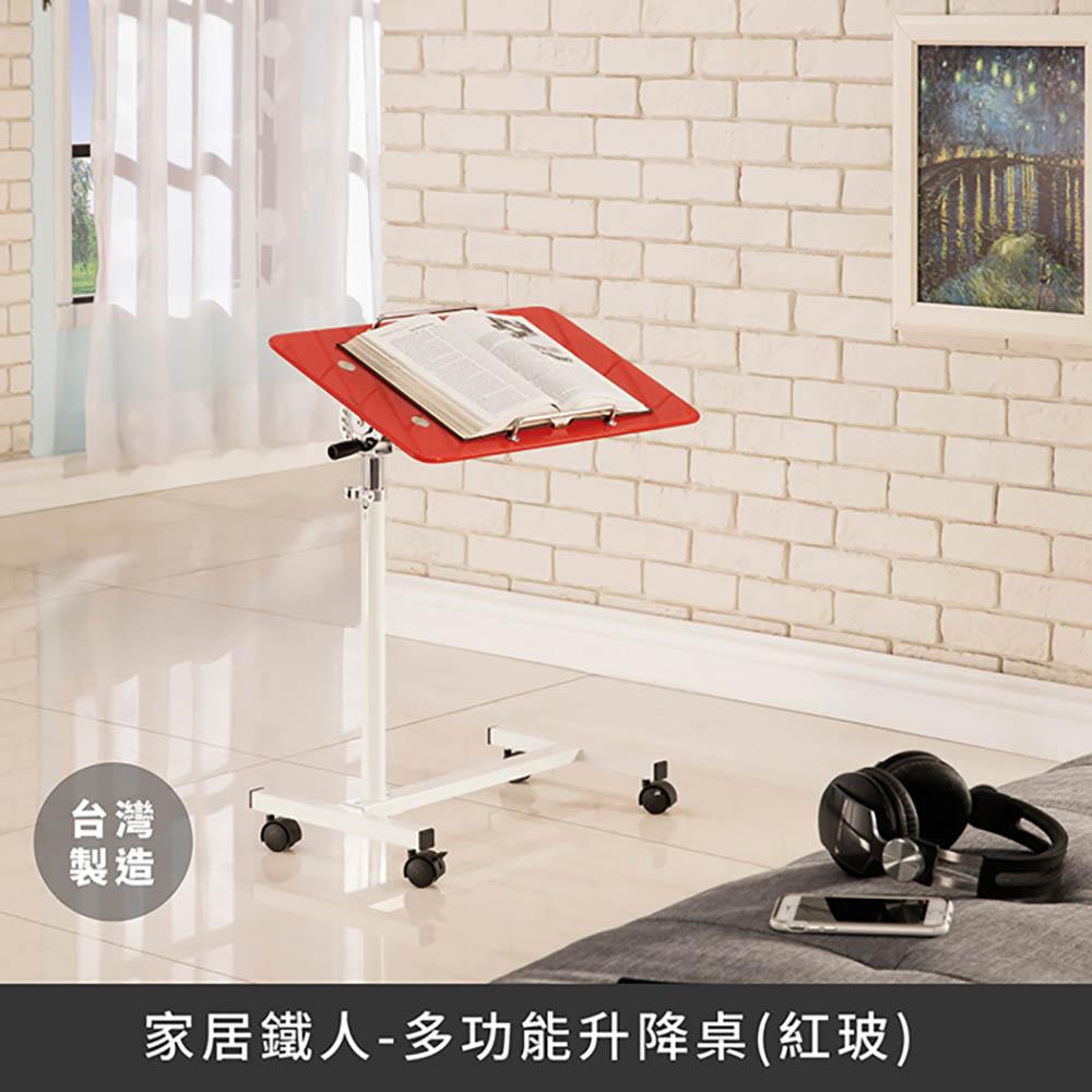 家居鐵人多功能升降桌(紅璃)、邊桌【myhome8居家無限】
