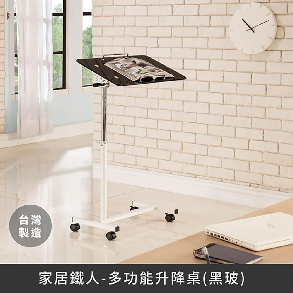 家居鐵人多功能升降桌(黑玻)、邊桌【myhome8居家無限】