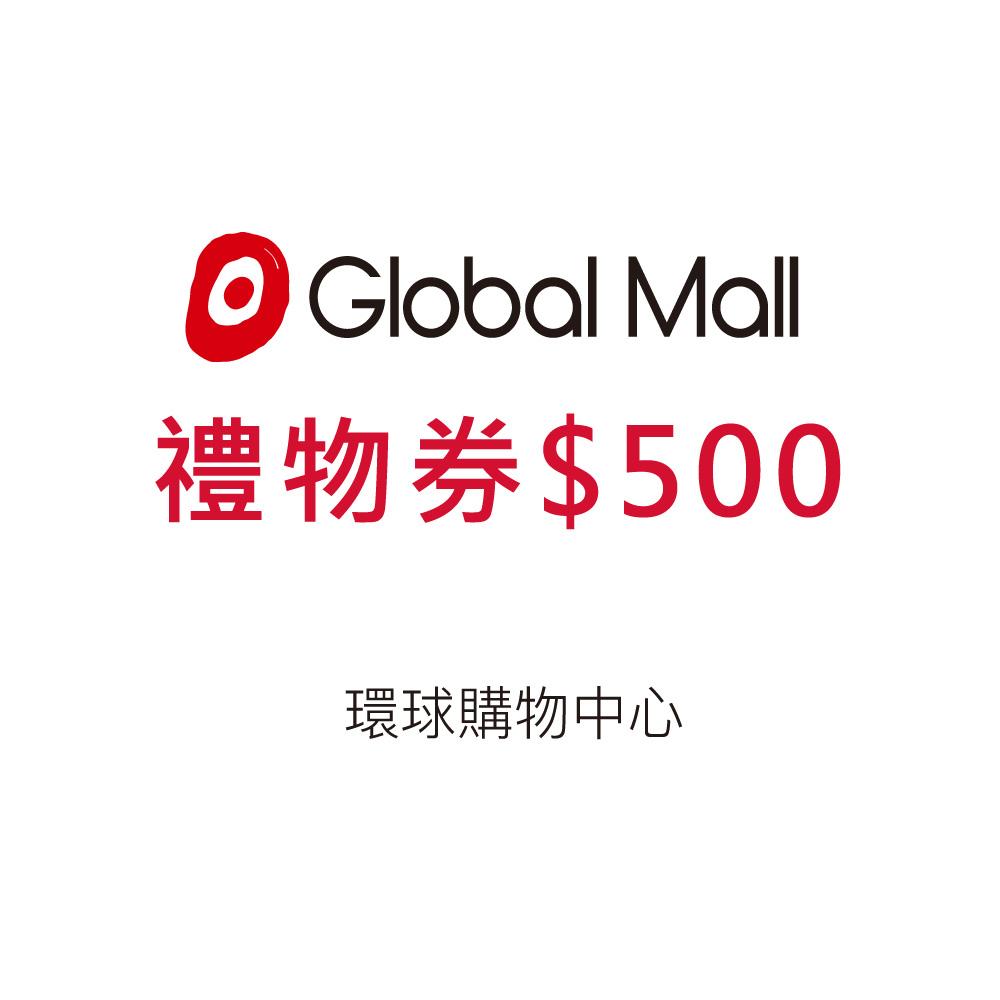 【全台多點】環球購物中心禮物券500元