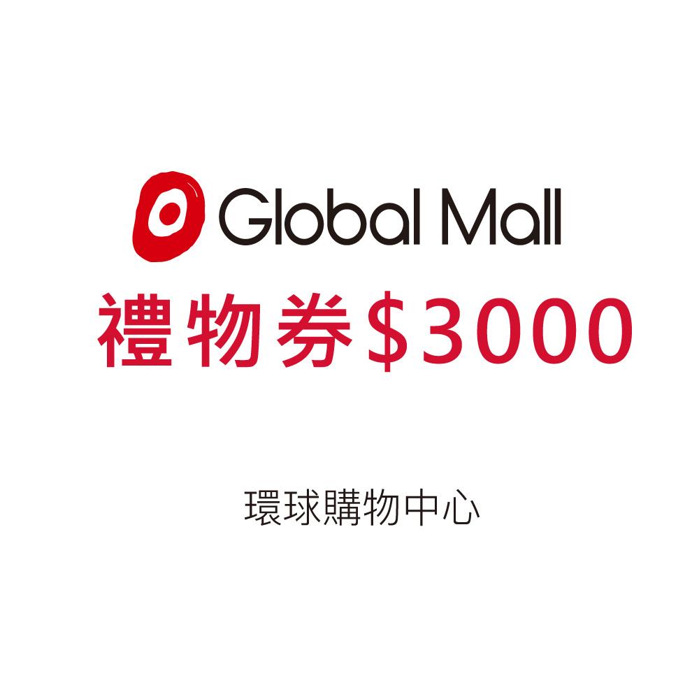 【全台多點】環球購物中心禮物券3000元_限時優惠