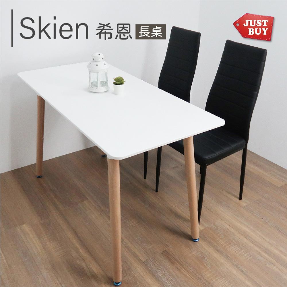 【JUSTBUY】希恩啞光長桌-TB0007