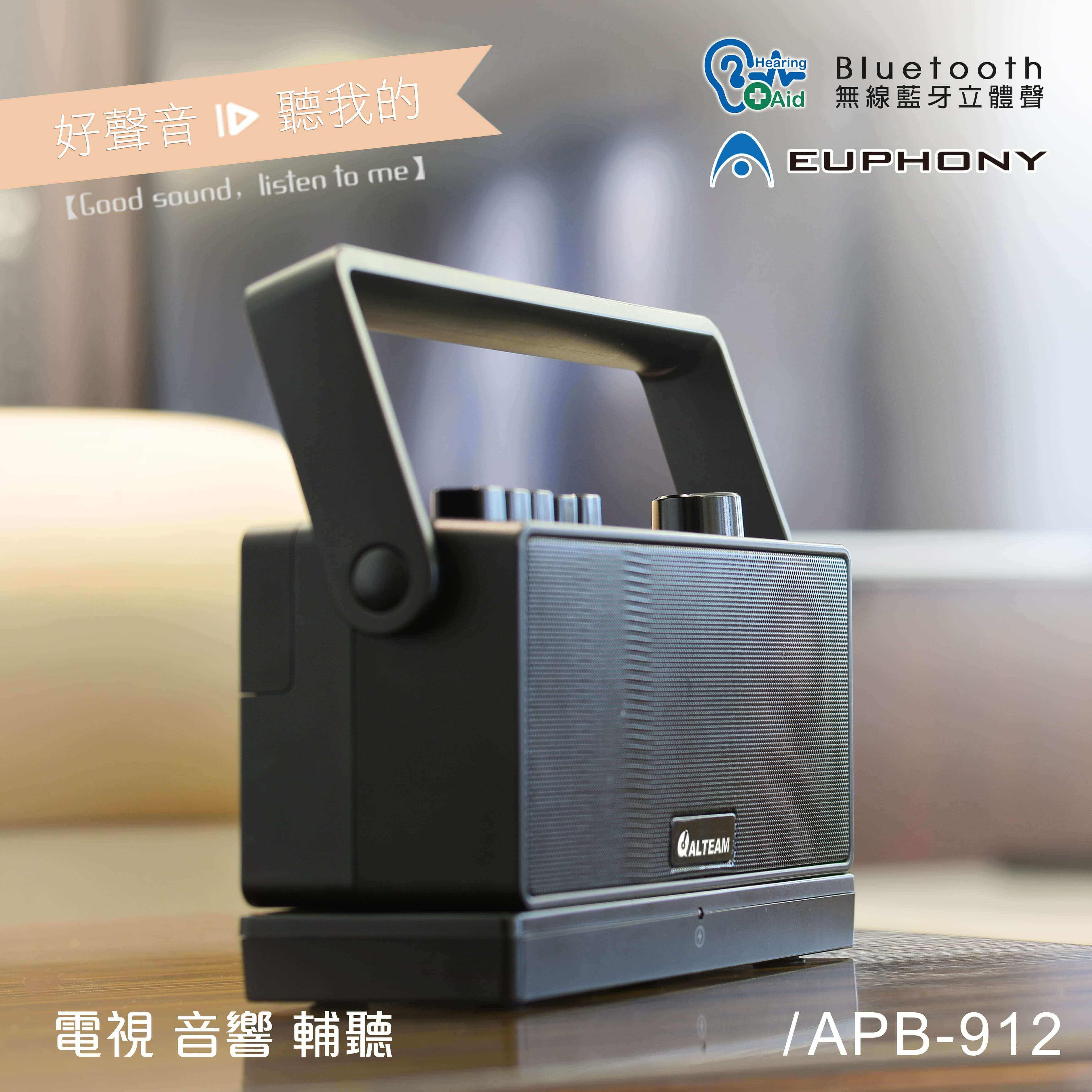 APB-912藍牙輔聽喇叭