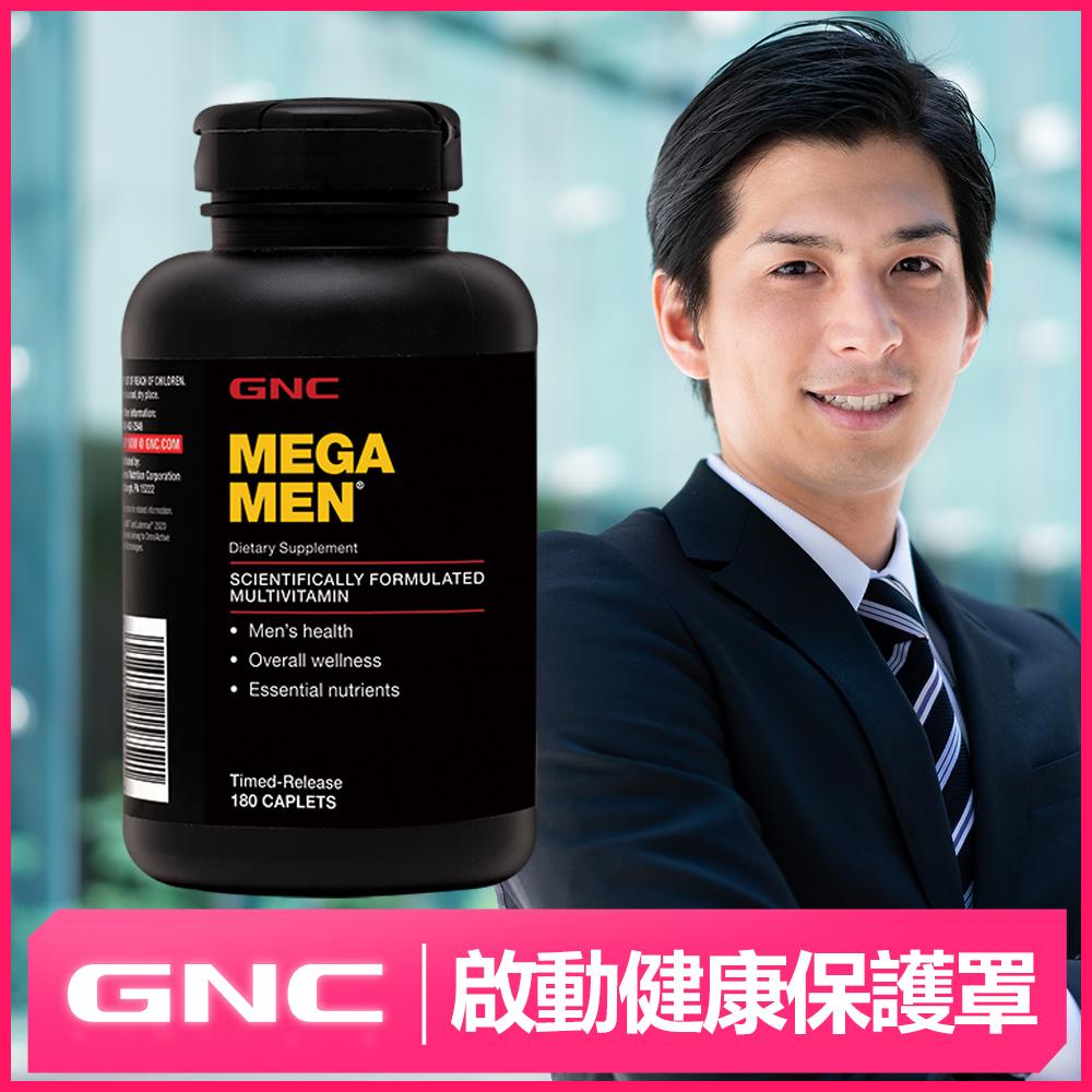 【GNC健安喜】防護升級 美佳男複方維他命食品錠180錠(綜合維他命)