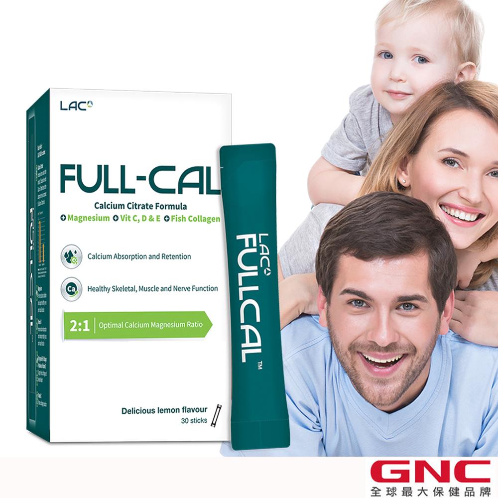 【GNC健安喜】溶在口中 LAC Full-Cal 優鎂鈣 30包/盒