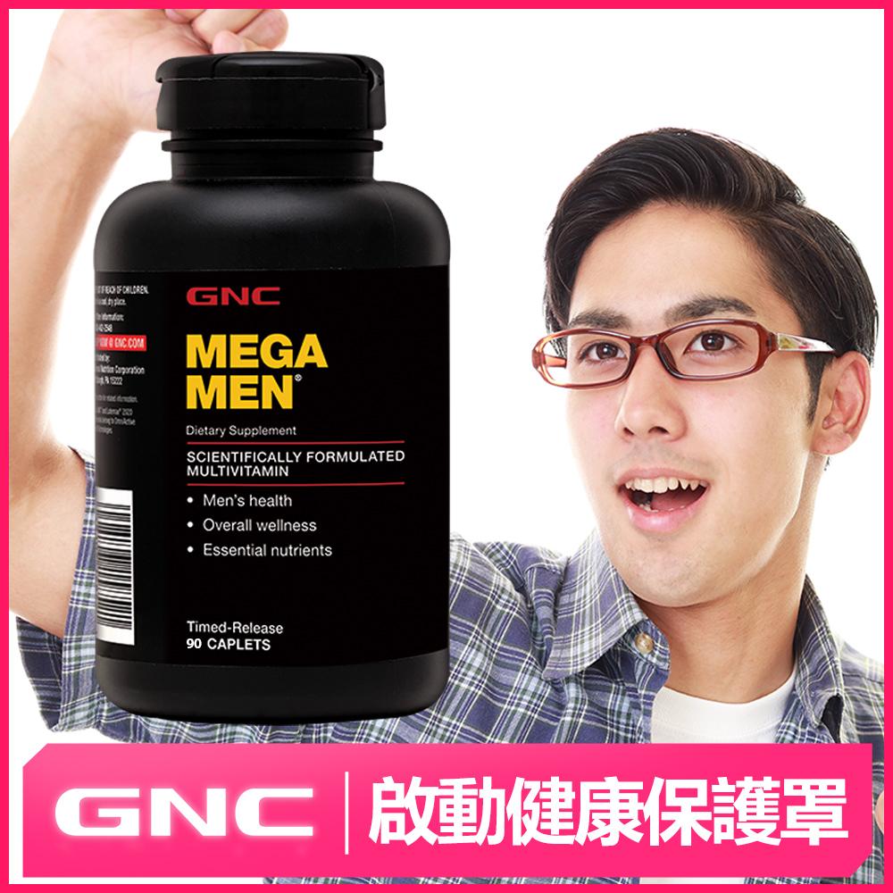【GNC健安喜】防護升級 美佳男複方維他命食品 90錠