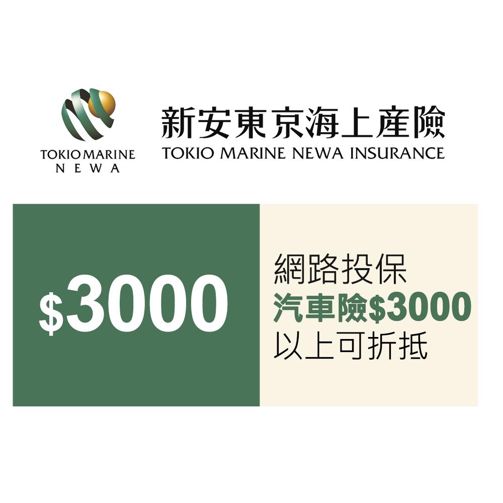 【即換即用】 新安東京海上-汽車險保費- 3000元抵用券