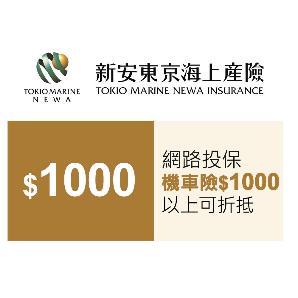 【即換即用】 新安東京海上-機車險保費-1000元抵用券