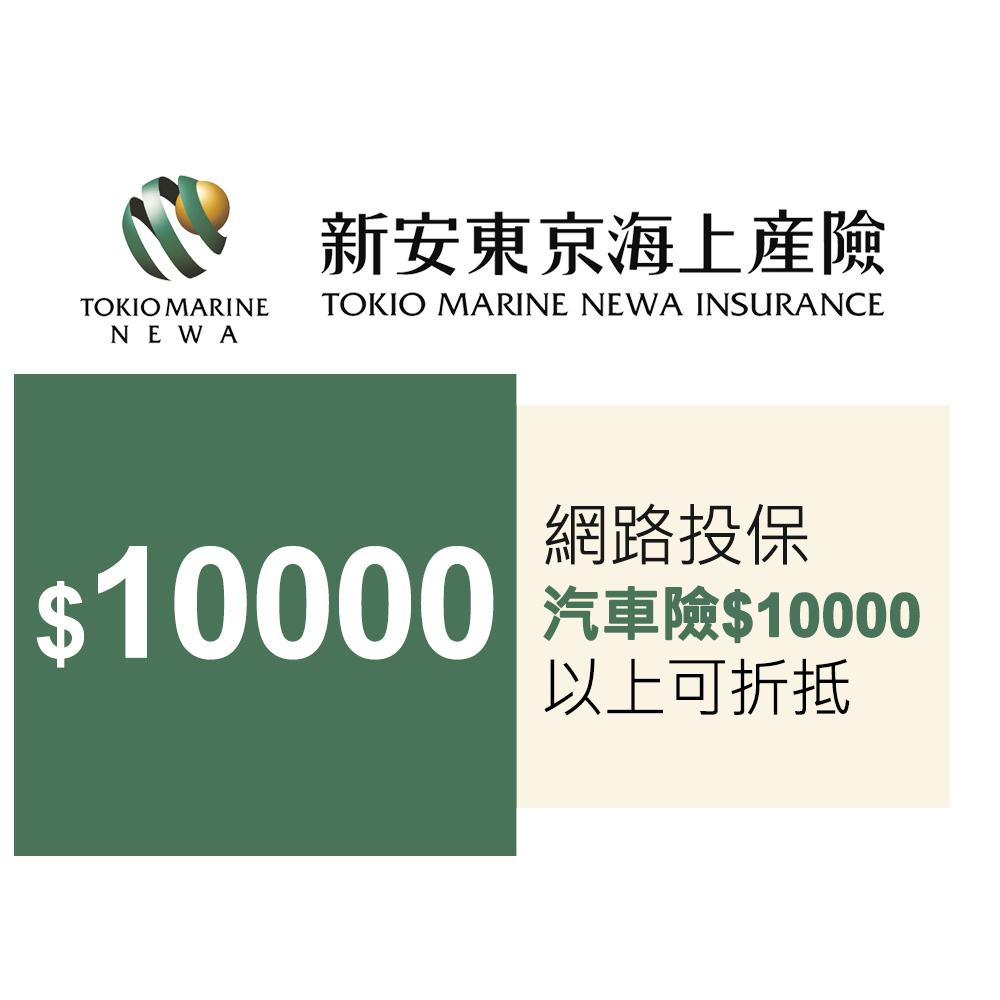 【即換即用】 新安東京海上-汽車險保費- 10000元抵用券