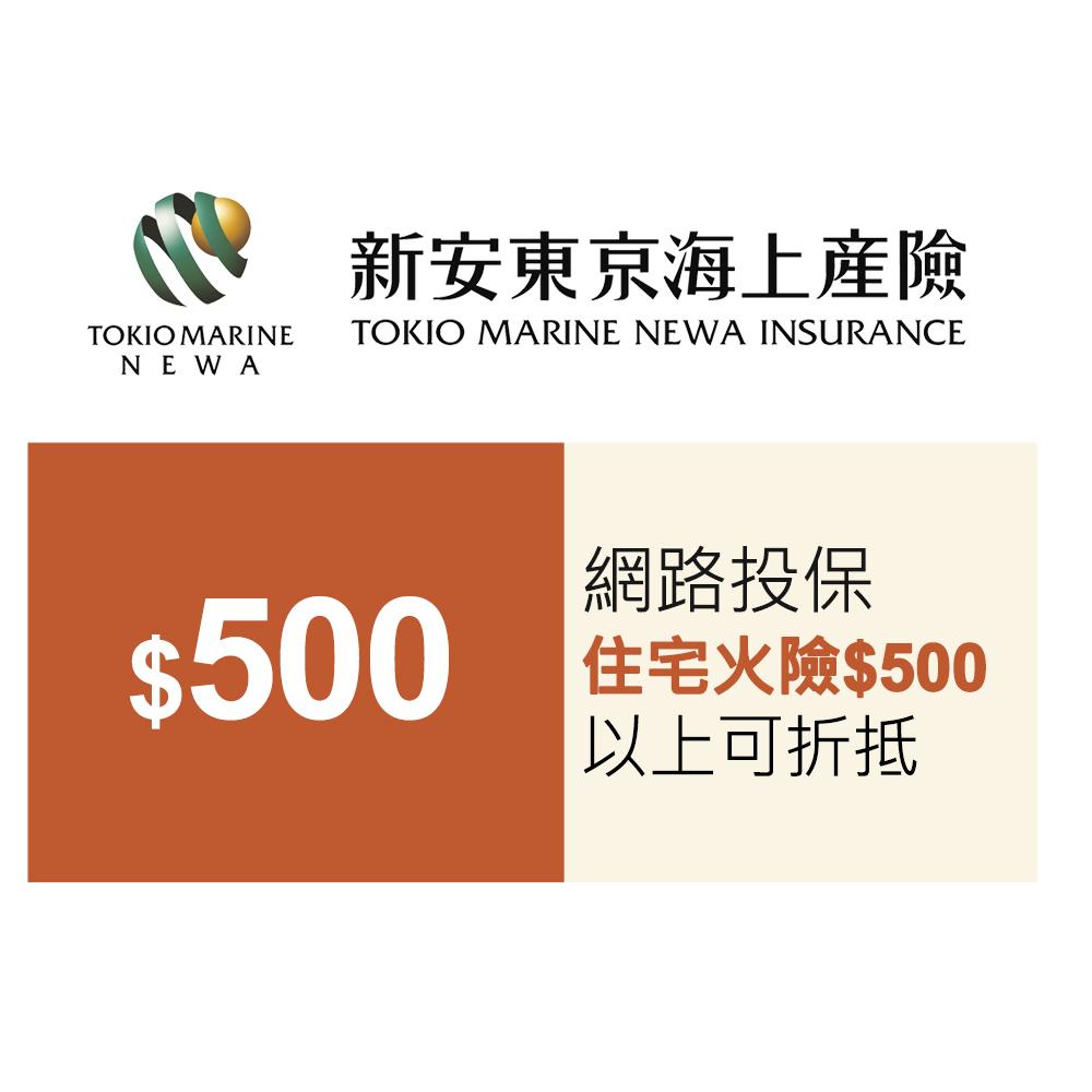 【即換即用】新安東京海上-住宅火險保費- 500元抵用券