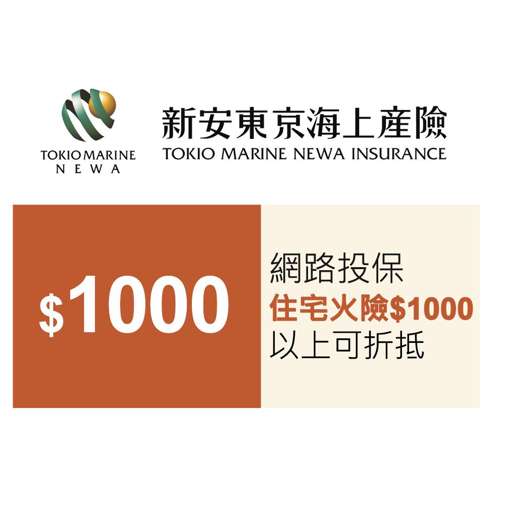 【即換即用】新安東京海上-住宅火險保費- 1000元抵用券