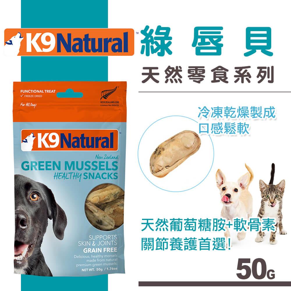 紐西蘭K9綠唇貝關節養護零嘴(50g)