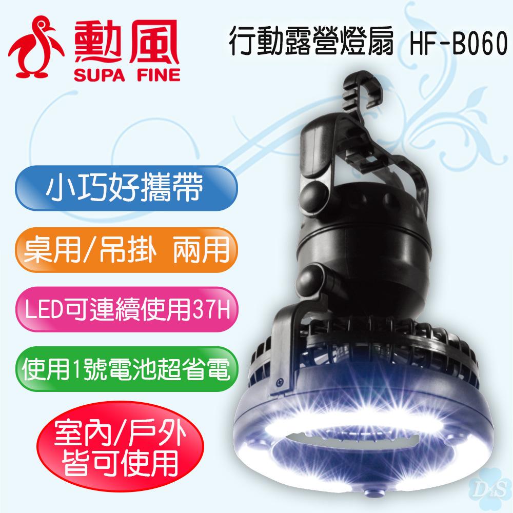 【勳風】LED行動露營燈扇(照明+風扇) HF-B060