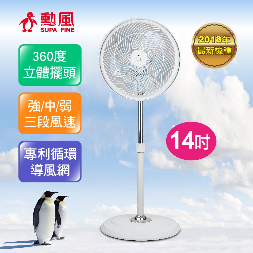 【勳風】14吋360度3D立體 HF-B1460