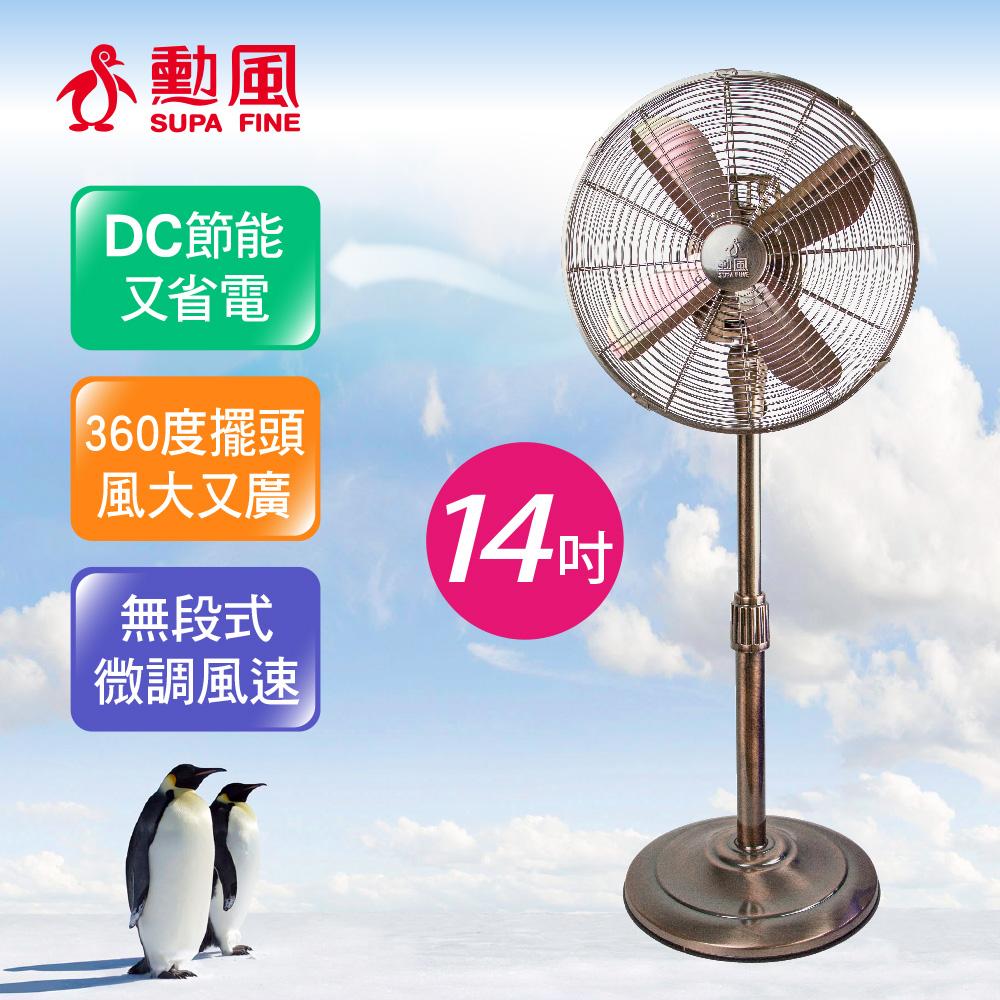 【勳風】14吋DC變頻360度擺動古銅扇HF-B1598DC(台積電晶片)