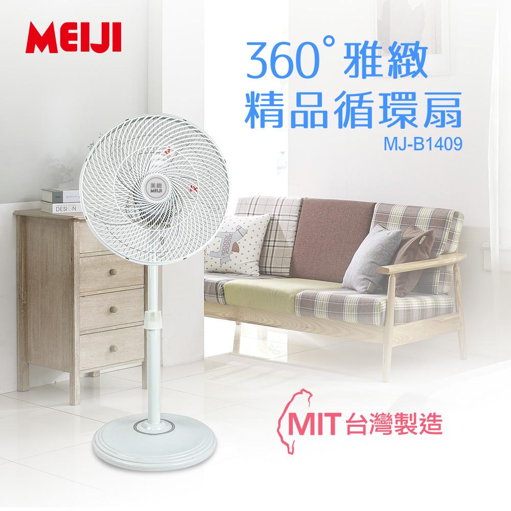【勳風】360°雅緻精品循環扇 MJ-B1409