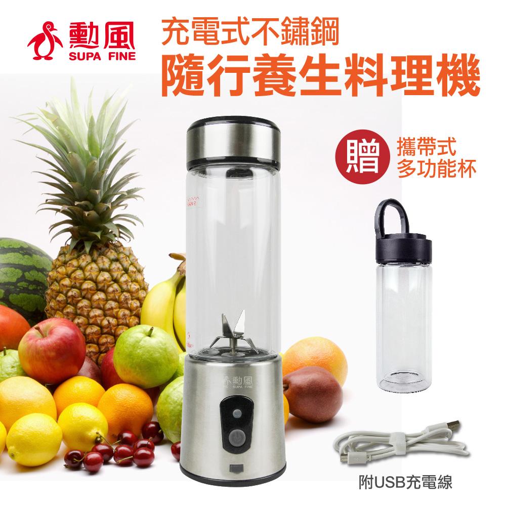 【勳風】無線隨行養生果汁機 HF-C336