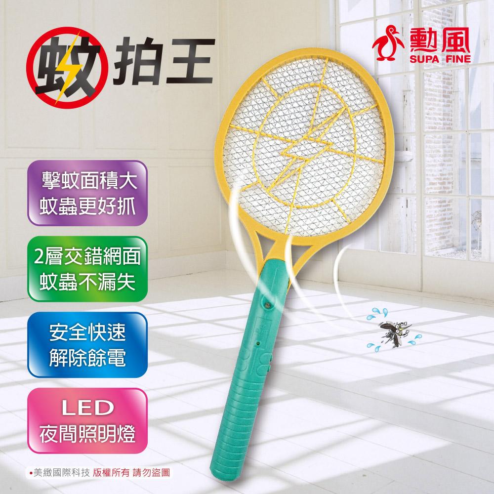 【勳風】 LED二層捕蚊拍電蚊拍 HF-986B