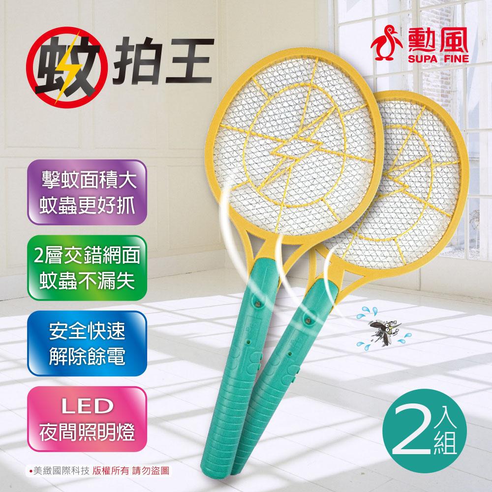 【勳風】 LED二層捕蚊拍電蚊拍 HF-986B(兩入組)