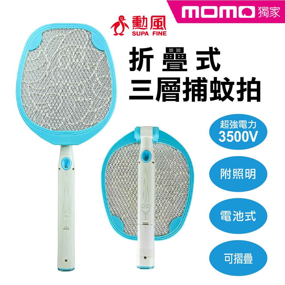 【勳風】180度折疊式3網面捕蚊拍(登革熱防蚊必備HF-D759A)