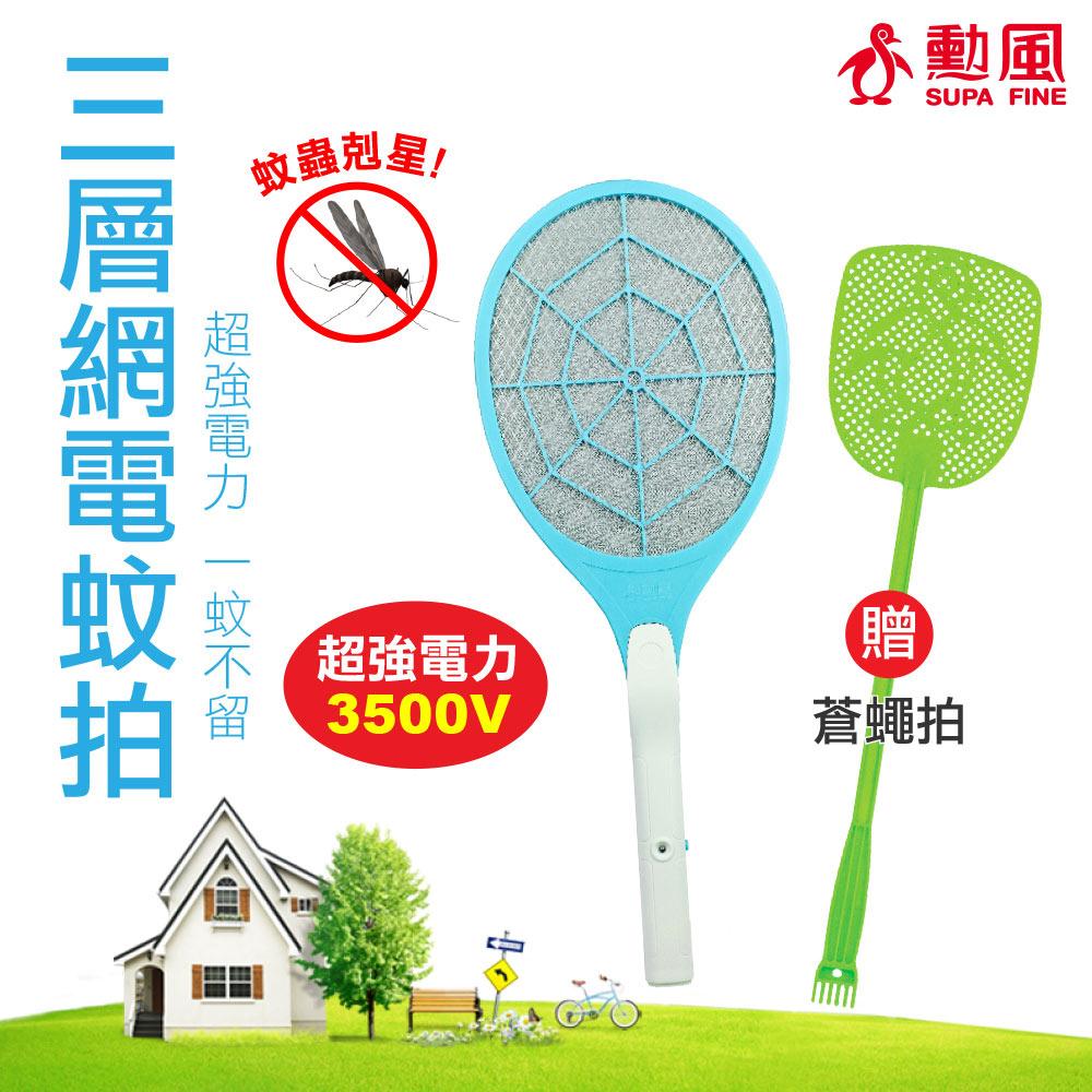【勳風】新式3層極細大網電蚊拍(登革熱防蚊必備2019新機型HF-D790A)