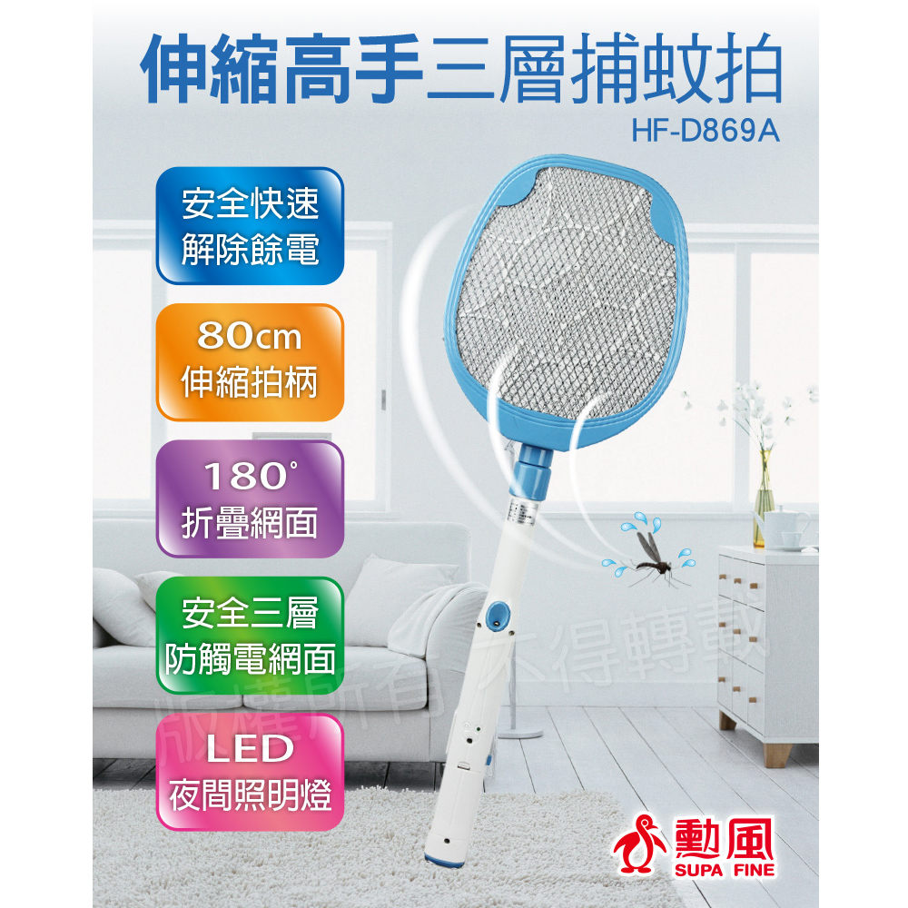 【勳風】180度折疊防觸電安全伸縮捕蚊拍電蚊拍HF-D869A