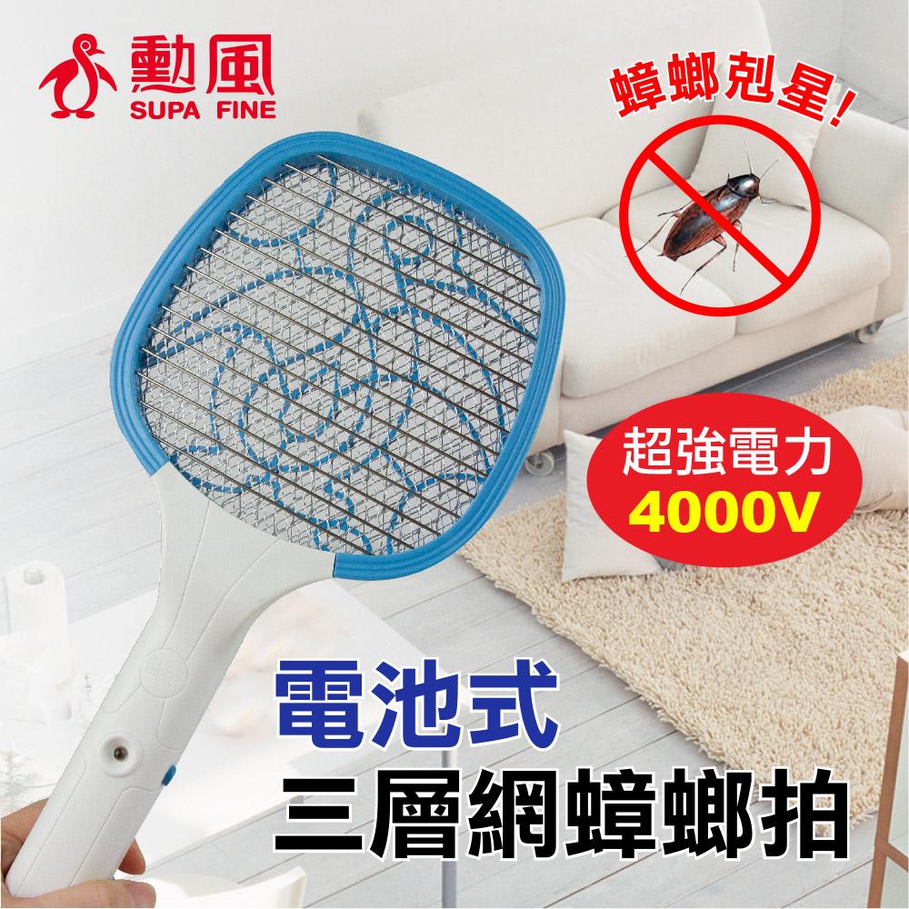 【勳風】電池式三層網蟑螂拍捕蚊拍(HF-D954A)