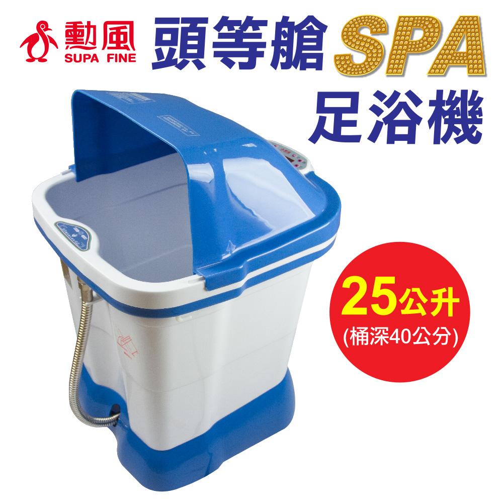 【勳風】尊榮級超高桶加熱式SPA泡腳機 HF-3769 藍鑽級