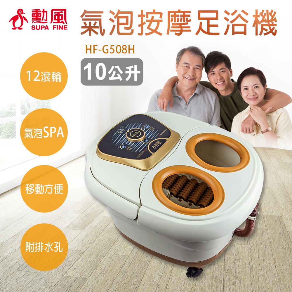 【勳風】12滾輪加熱式氣泡按摩足浴機 HF-G508H