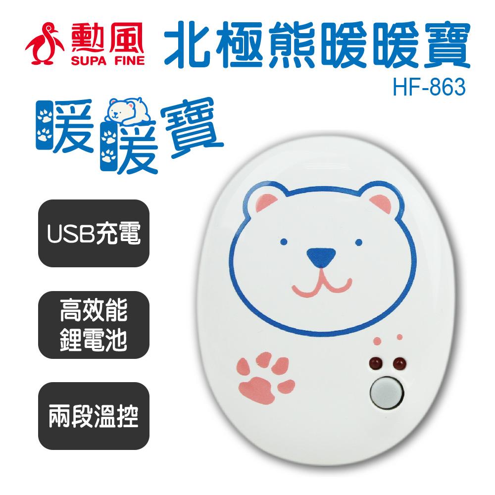 【勳風】熊熊不冷/懷爐/暖暖寶/電暖蛋 HF-H863(LED照明)