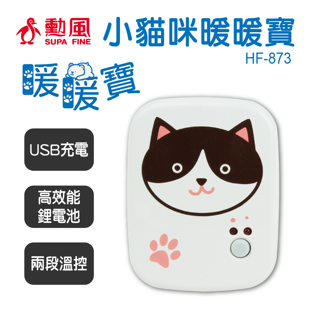 【勳風】貓咪怕冷/懷爐/暖暖寶/電暖蛋 HF-H873(LED照明)