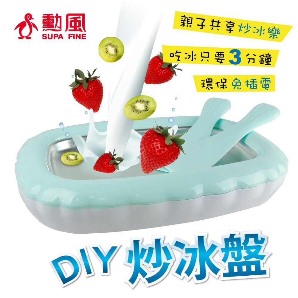 【勳風】DIY親子炒冰盤 HF-J70(B)