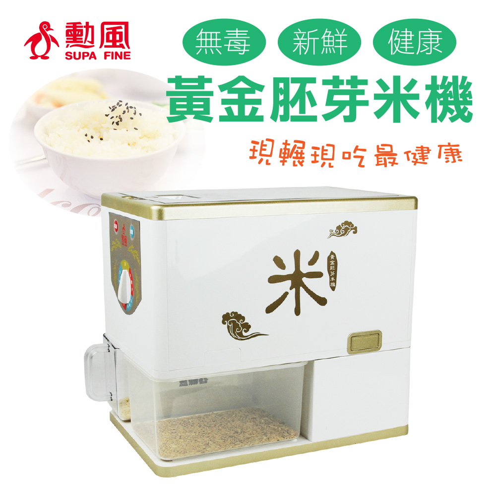 【勳風】黃金胚芽米機HF-N520(碾米機可脫稻殼)