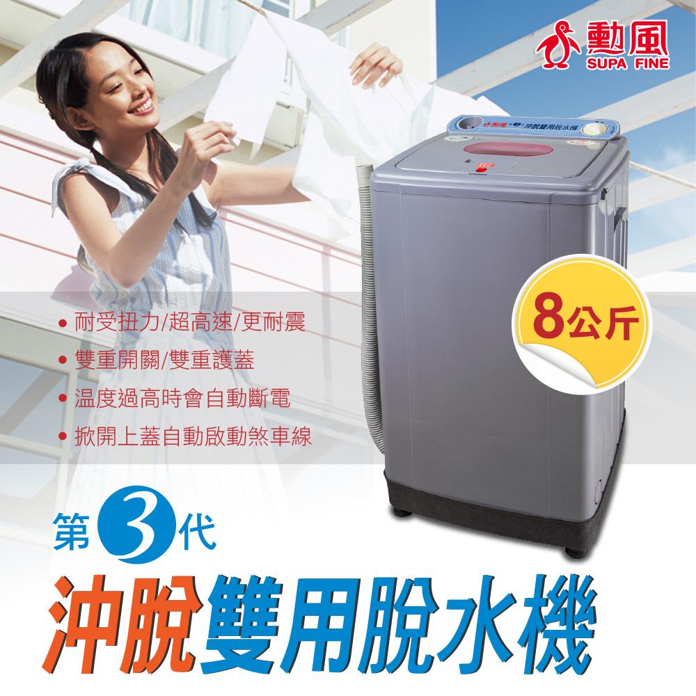 【勳風】8公斤沖脫高速脫水機 HF-878