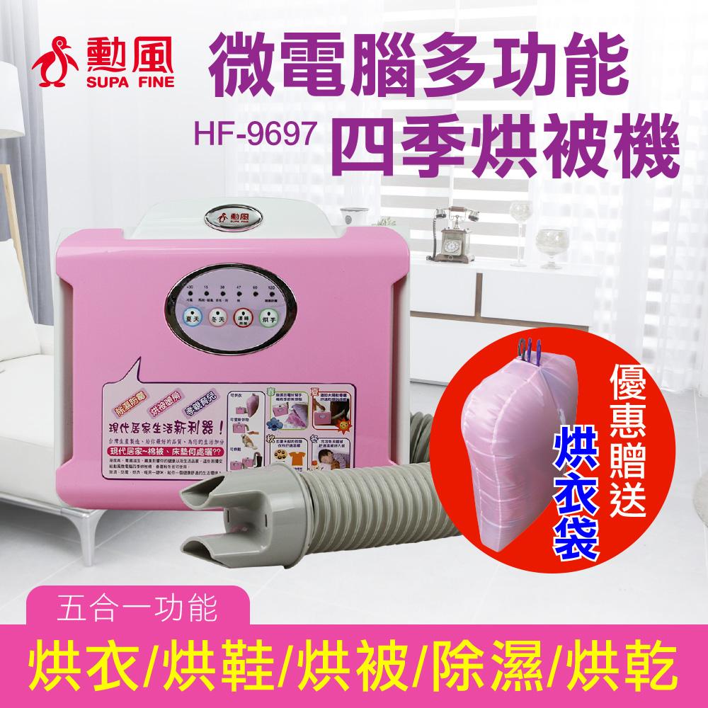 【勳風】微電腦多功能四季烘被機加贈烘衣袋(HF-9697)