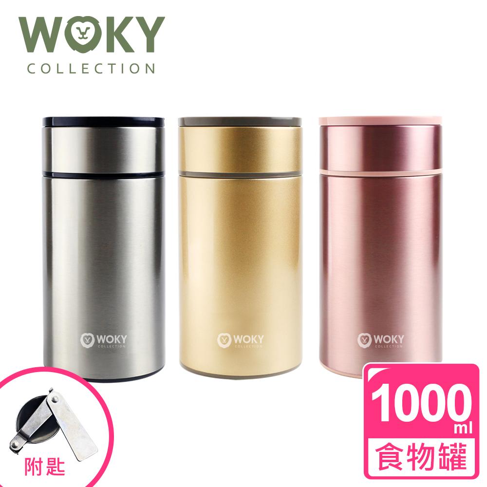 【WOKY 沃廚】頂級316不鏽鋼雙層真空悶燒食物罐1000ML附304摺疊匙(3色可選)