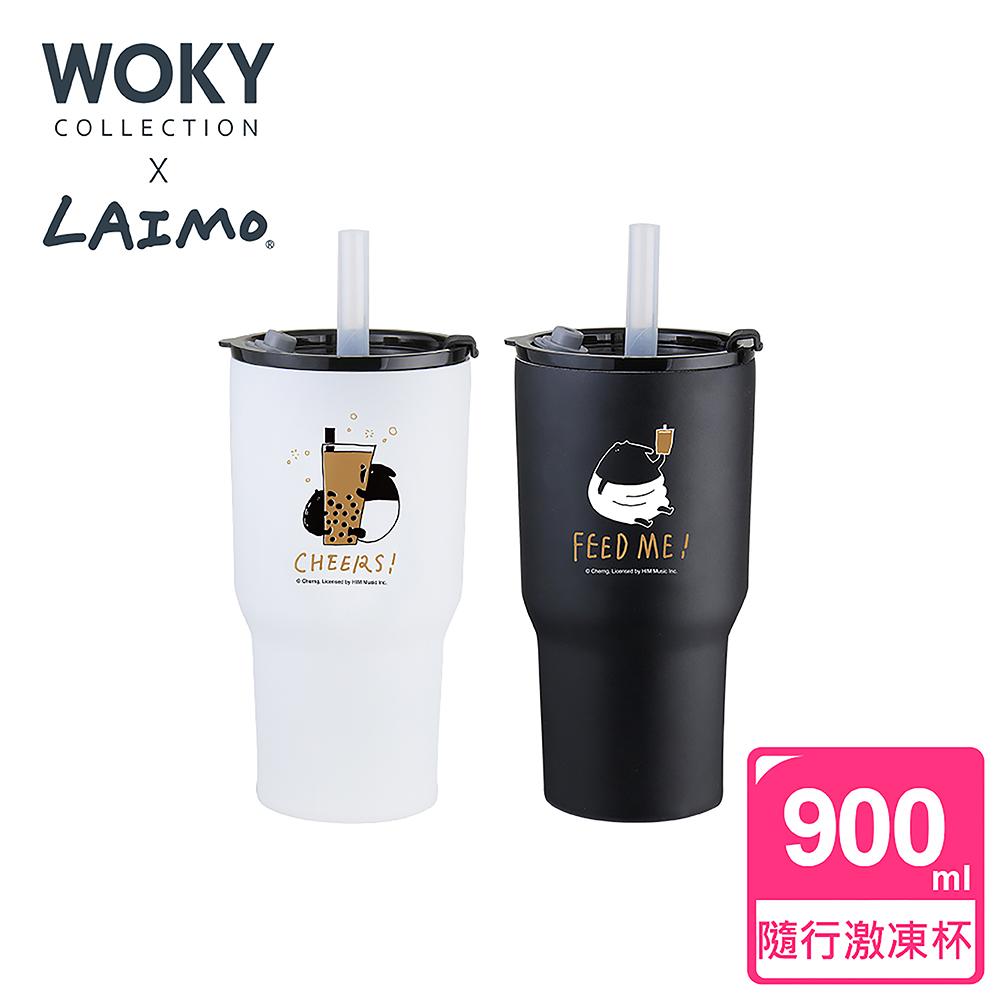 WOKY X馬來貘聯名款暢飲隨行激凍杯 900ML(2色可選)
