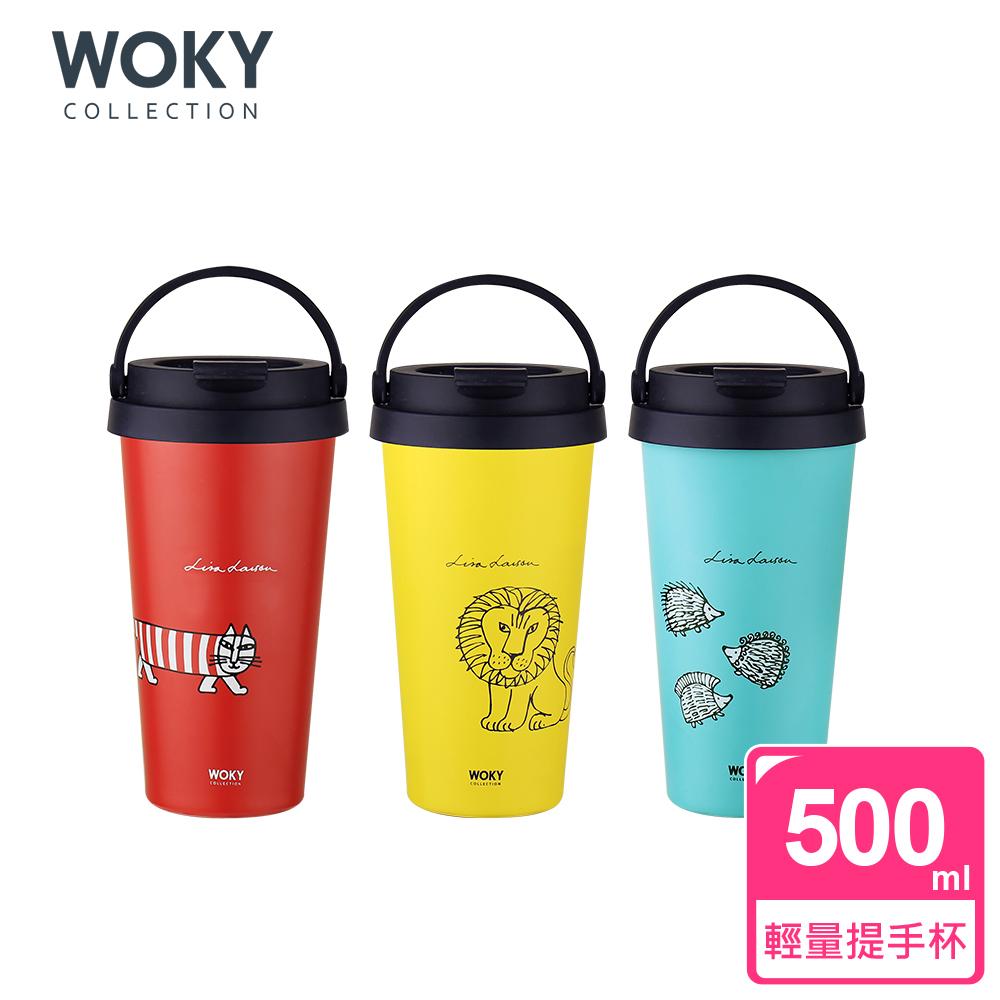 WOKY X LISA LARSON聯名款輕量提手杯500ML(3色可選)