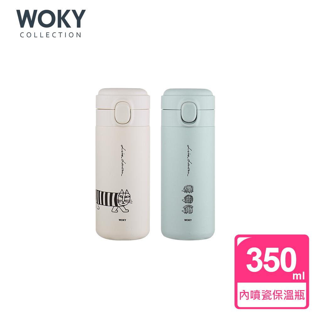 WOKY X LISA LARSON聯名款One-touch隨行保溫杯350ML(2色可選)