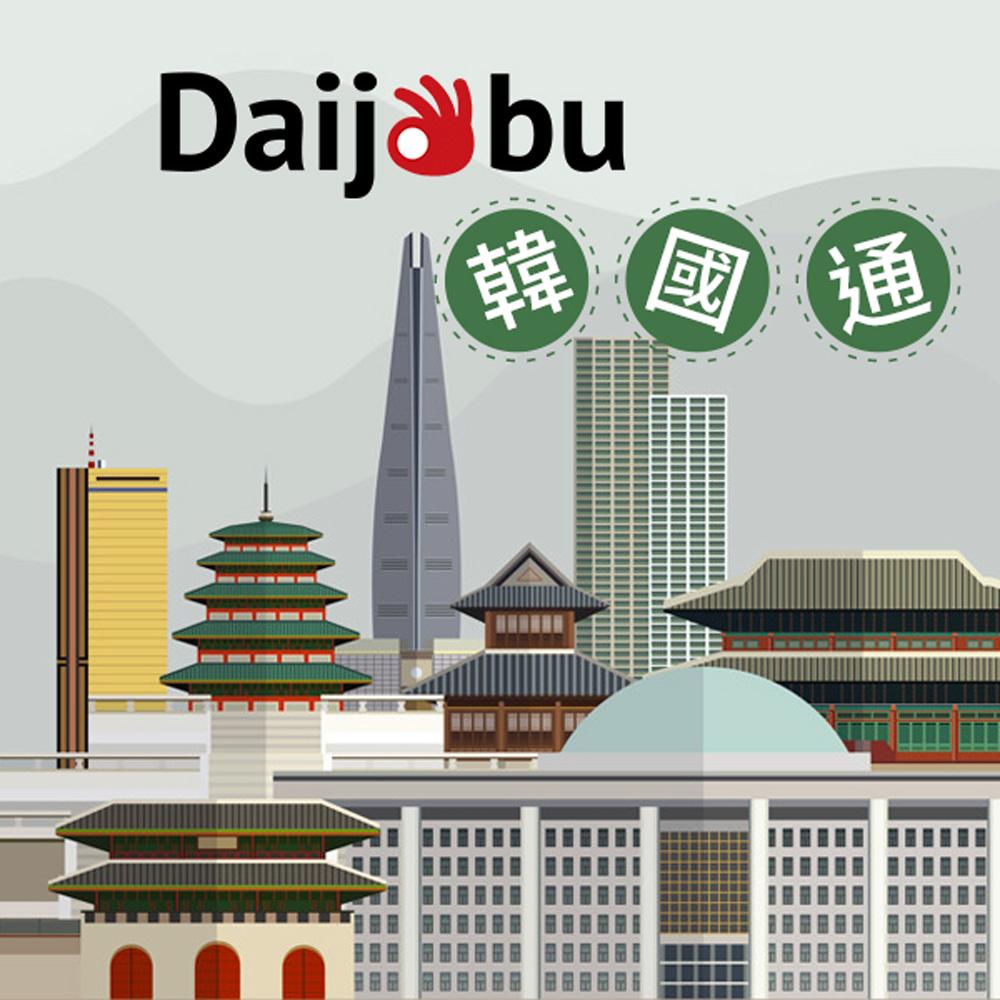 【Daijobu韓國通】韓國5天 4G上網吃到飽不降速(可熱點分享、免實名登記)