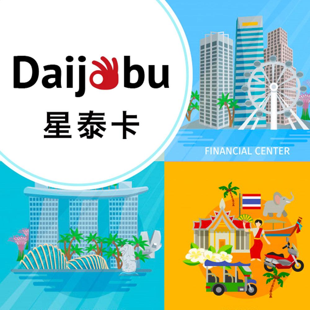 【Daijobu星泰卡】新加坡、泰國 5天2.5GB高速無限上網(每日500MB流量,超過降速)