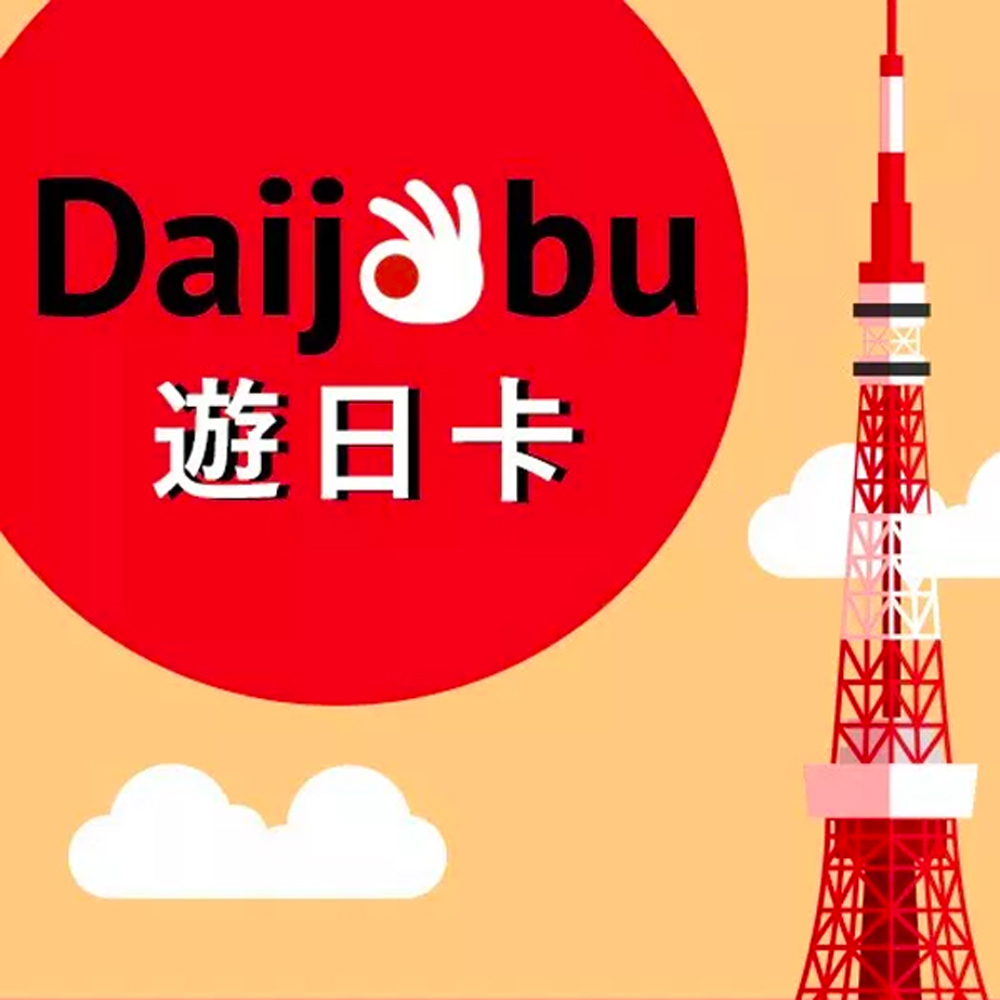 【Daijobu遊日卡】日本6天 6GB高速上網(超過降速不斷網)