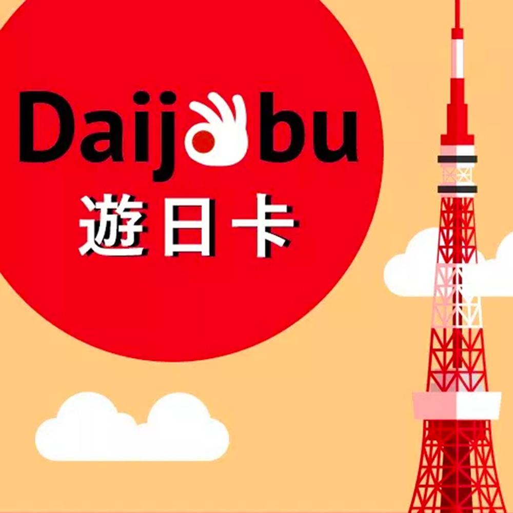 【Daijobu遊日卡】日本10天 10GB高速上網(超過降速不斷網)