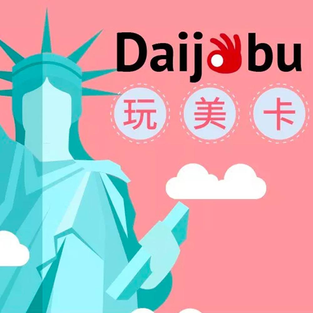 【Daijobu玩美卡】美國10天 T-Mobile上網卡 4G上網無限流量吃到飽(非二類業者卡、無限通話可分享)
