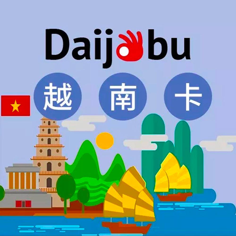 【Daijobu越南卡】5天無限流量 4G上網 吃到飽 不降速