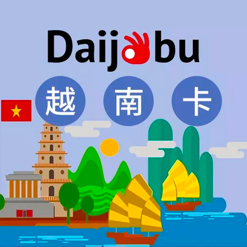 【Daijobu越南卡】8天無限流量 4G上網 吃到飽 不降速