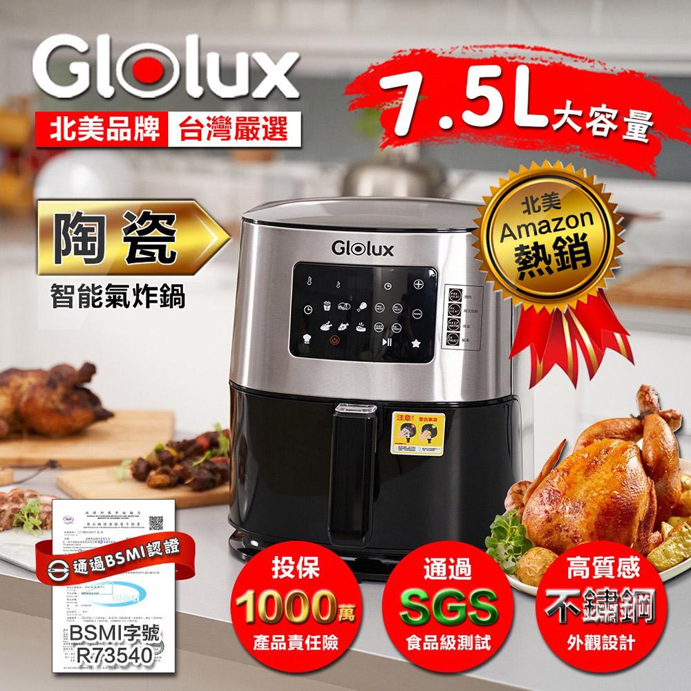 Glolux 7.5L 大容量氣炸鍋 GLX6001AF 陶瓷內鍋 液晶螢幕 名廚推薦