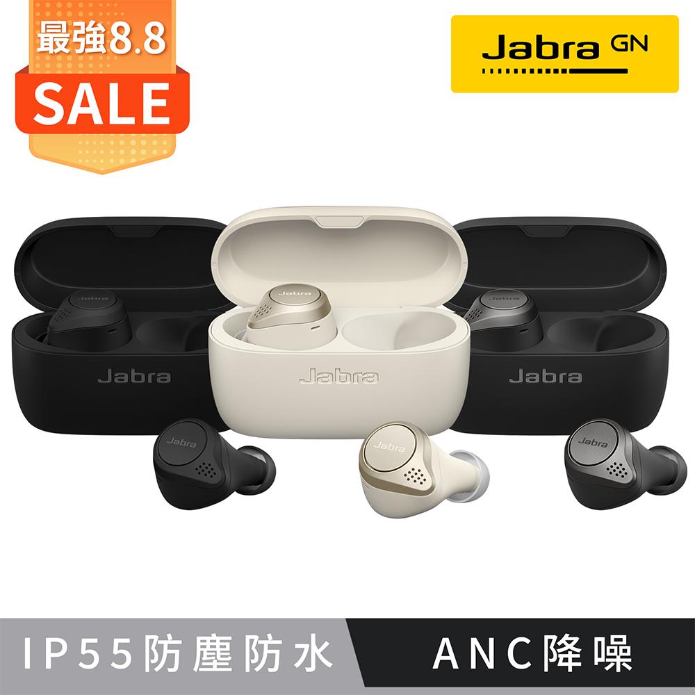【原廠公司貨】Jabra Elite 75t 無線藍牙耳機